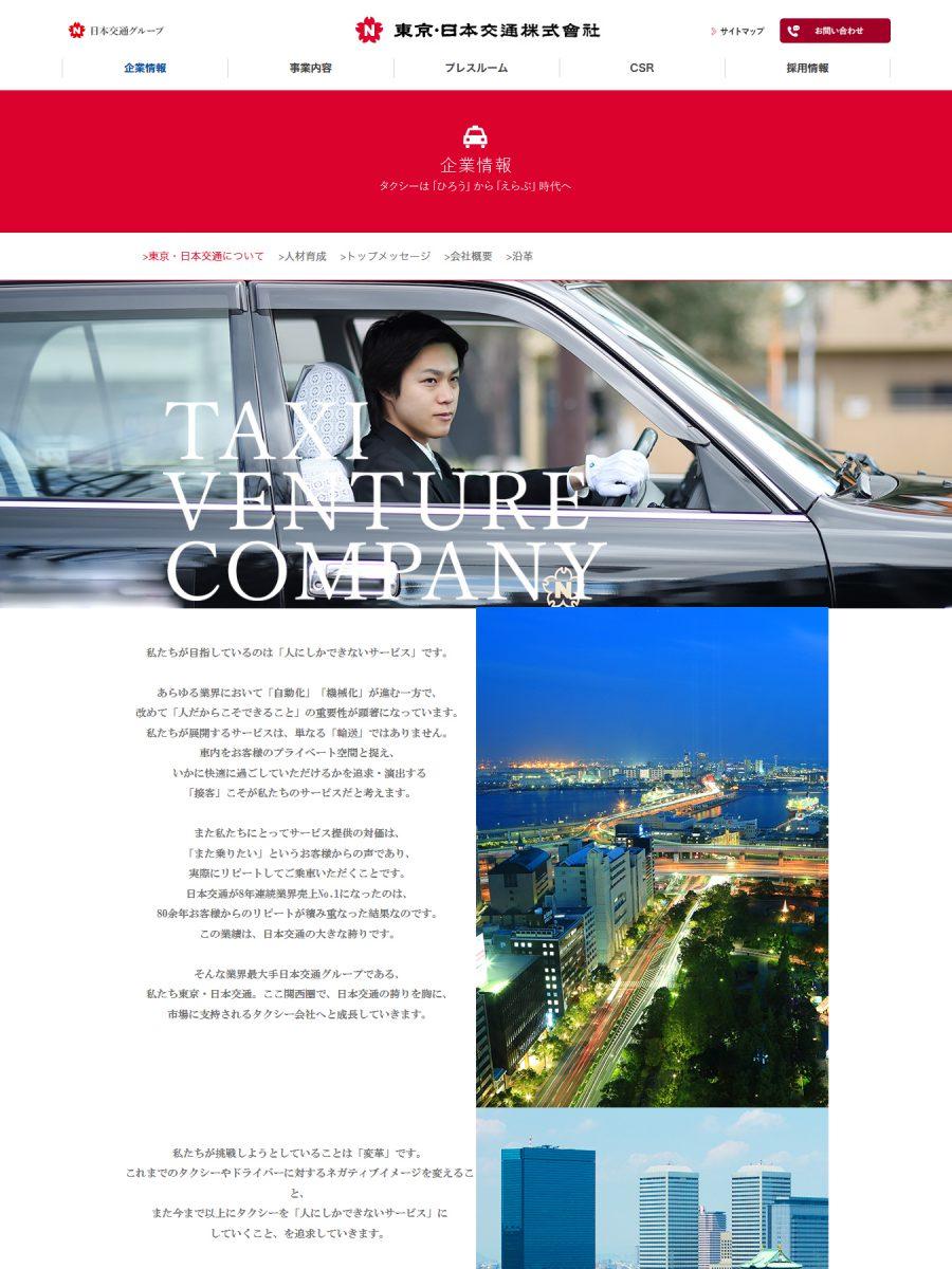 東京・日本交通株式会社