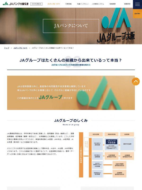 JAバンク大阪信連 採用サイト