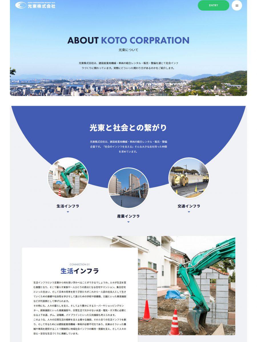 光東株式会社 採用サイト