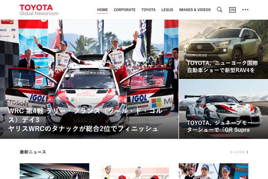トヨタグローバルニュースルーム