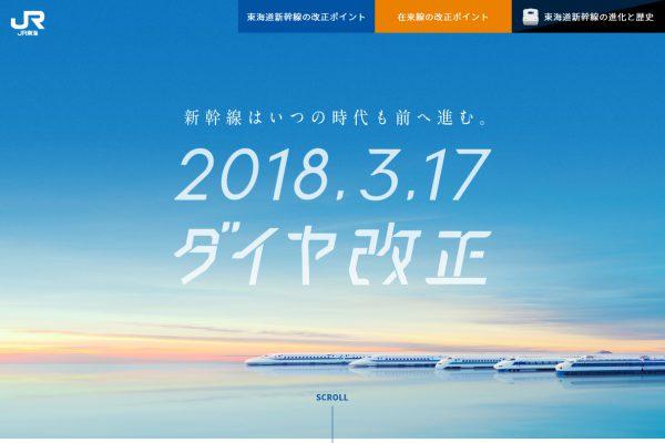 3月17日ダイヤ改正|JR東海