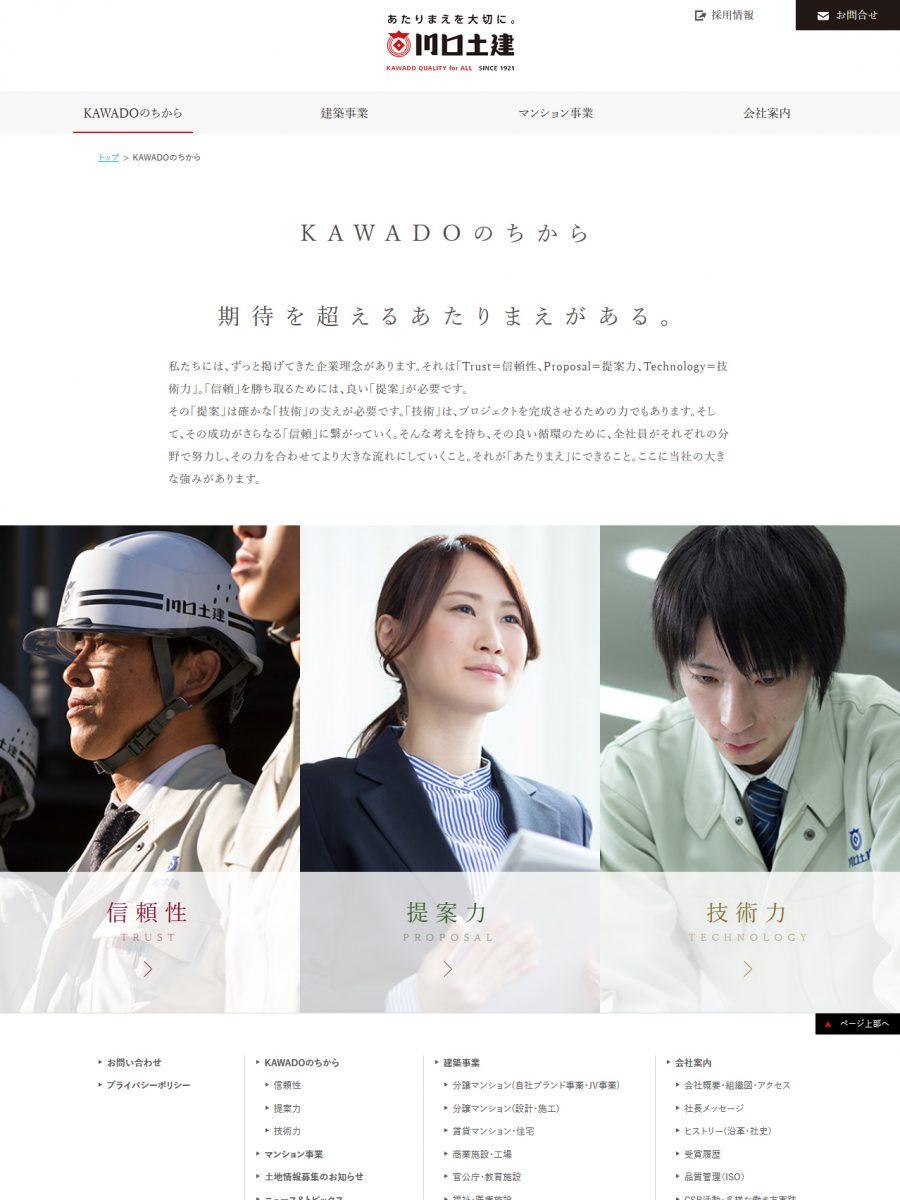 川口土木建築工業株式会社