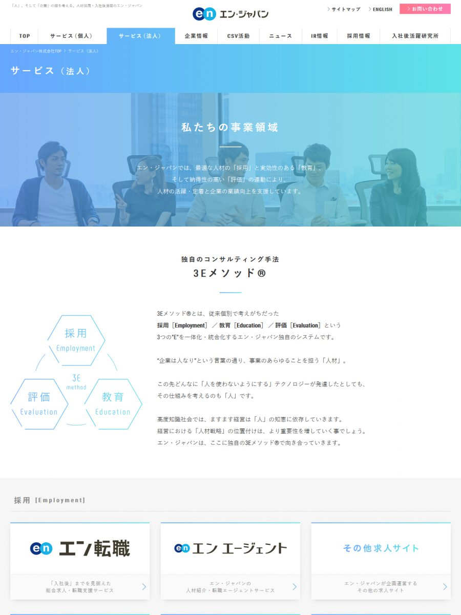 エン・ジャパン株式会社