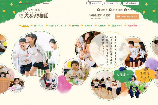 大原幼稚園