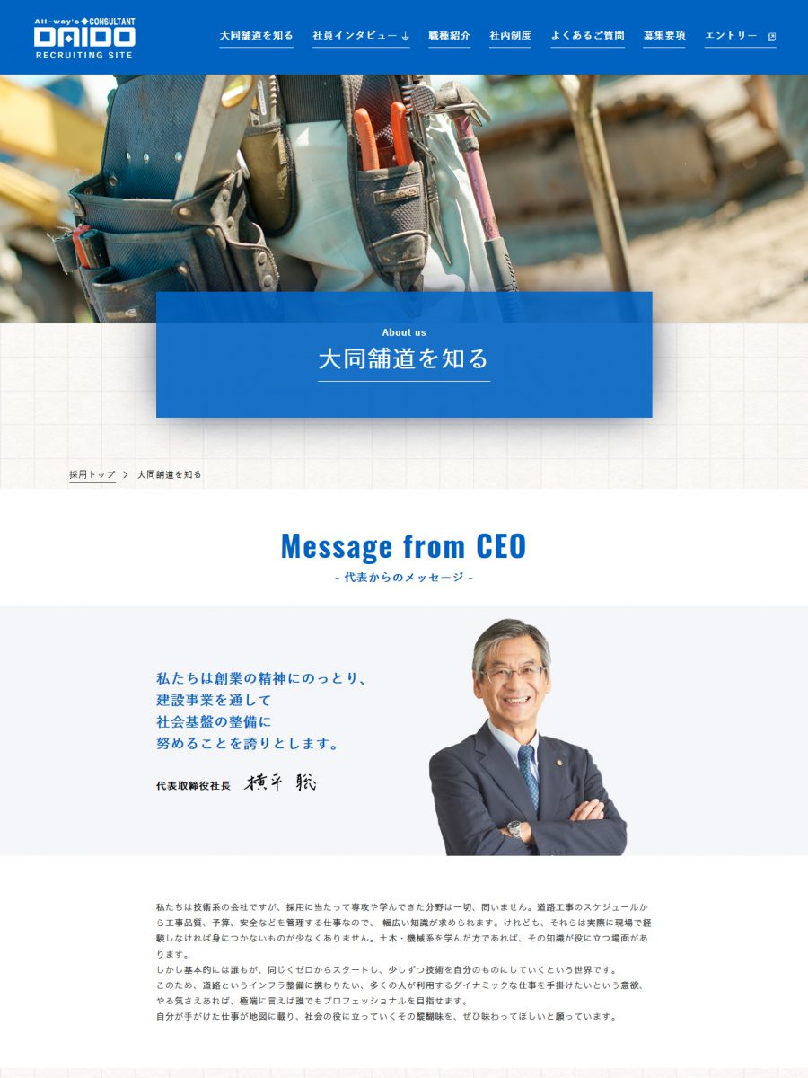 採用情報 大同舗道株式会社