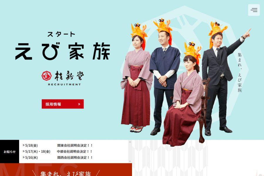 桂新堂株式会社 採用サイト