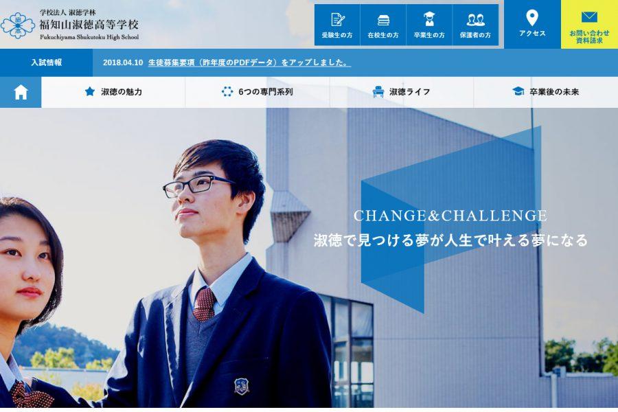 福知山淑徳高校