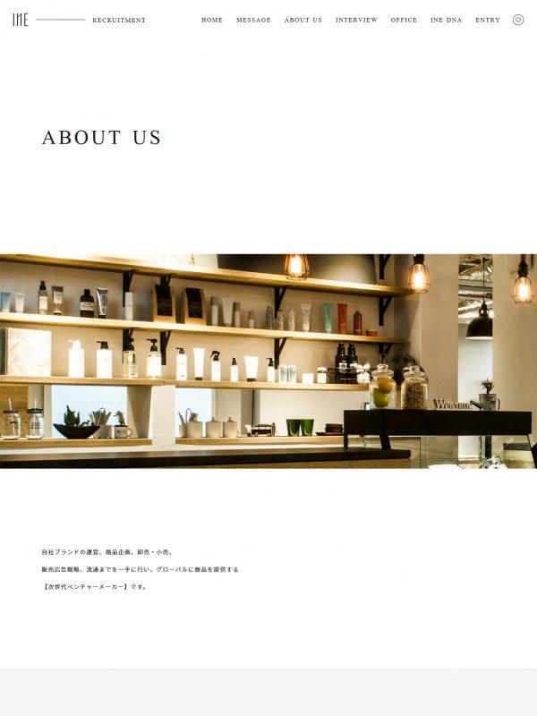 株式会社I-neの採用情報サイト