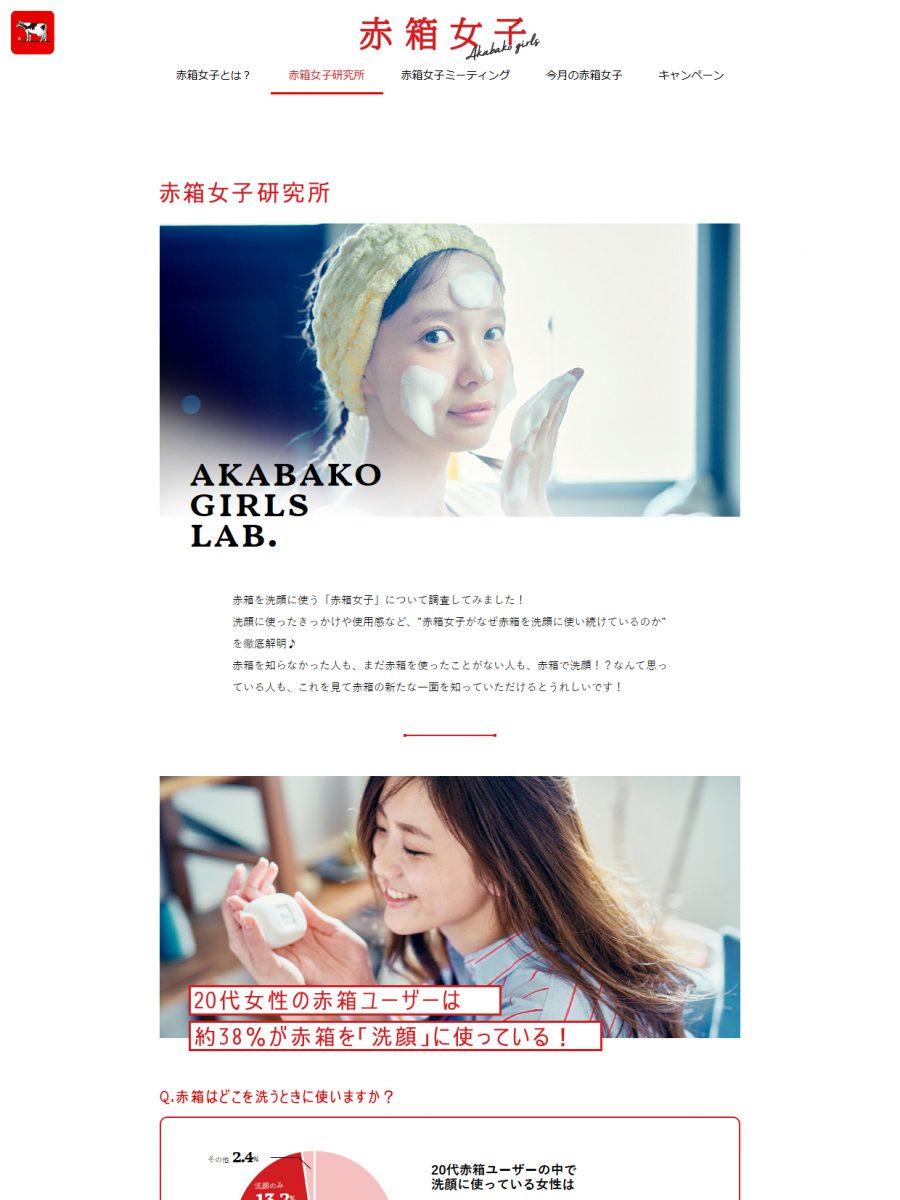 赤箱女子-Akabako girls-