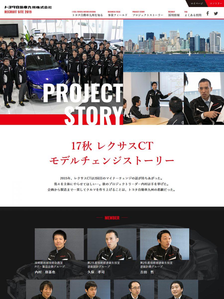 トヨタ自動車九州採用サイト