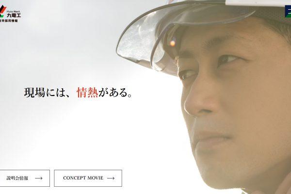 九電工の採用サイト