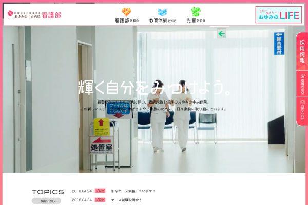 おゆみの中央病院 看護部