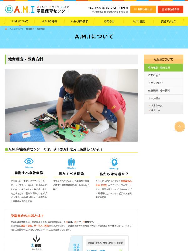 A.M.I 学童保育センター