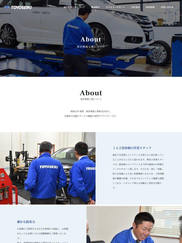 東洋精器工業株式会社