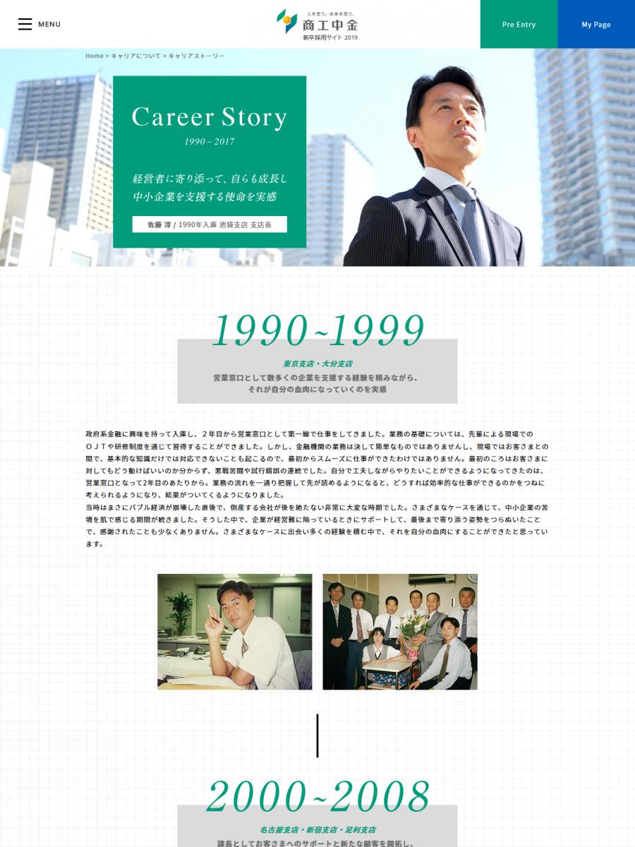 商工中金 2019年度採用サイト