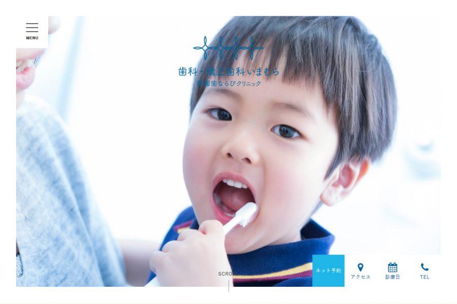 歯科・矯正歯科 いまむら