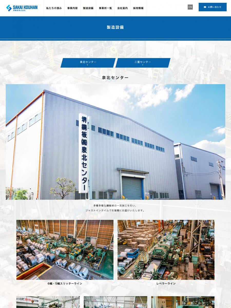 堺鋼板株式会社