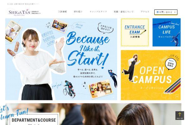 滋賀短期大学 受験生応援サイト