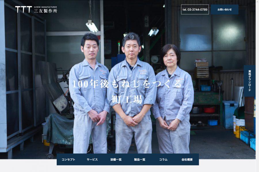 三友製作所