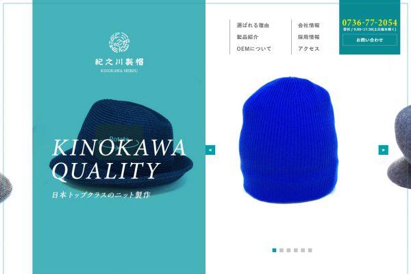 株式会社紀之川製帽