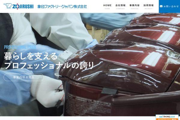 象印ファクトリー・ジャパン株式会社