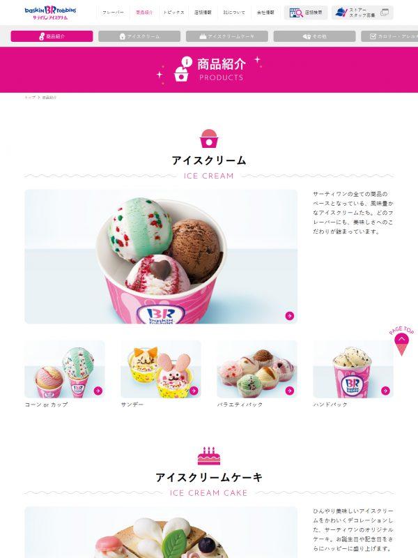 B-R サーティワンアイスクリーム