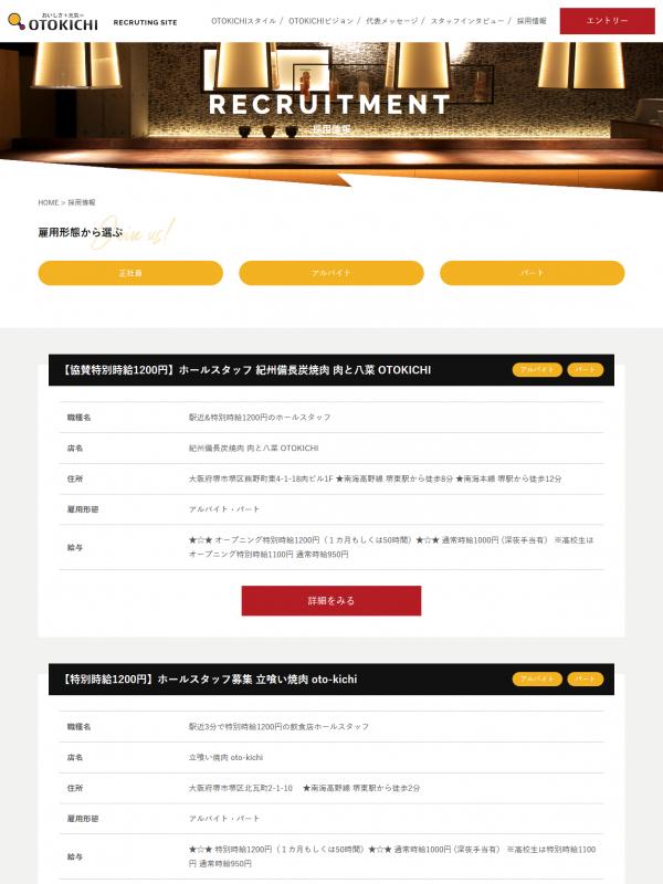 音吉株式会社 採用サイト