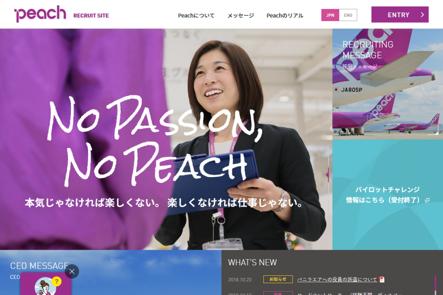 【Peach】採用サイト