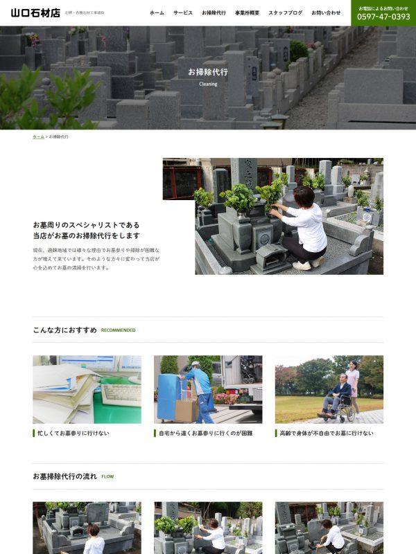 山口石材店