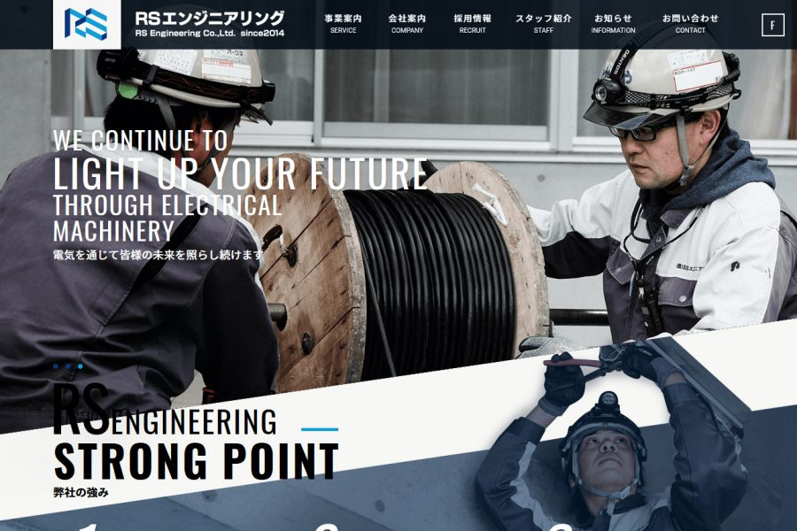RSエンジニアリング