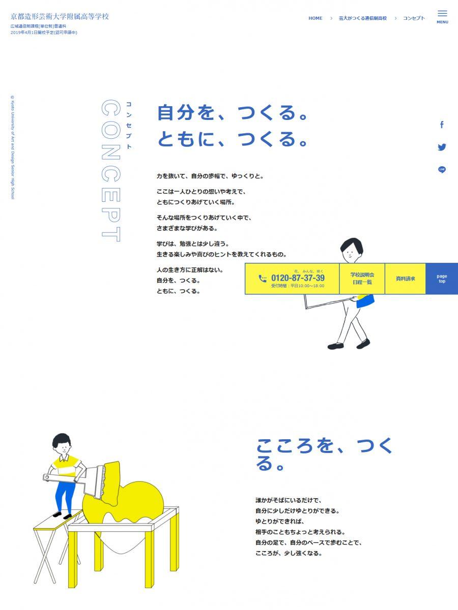 京都造形芸術大学附属高等学校