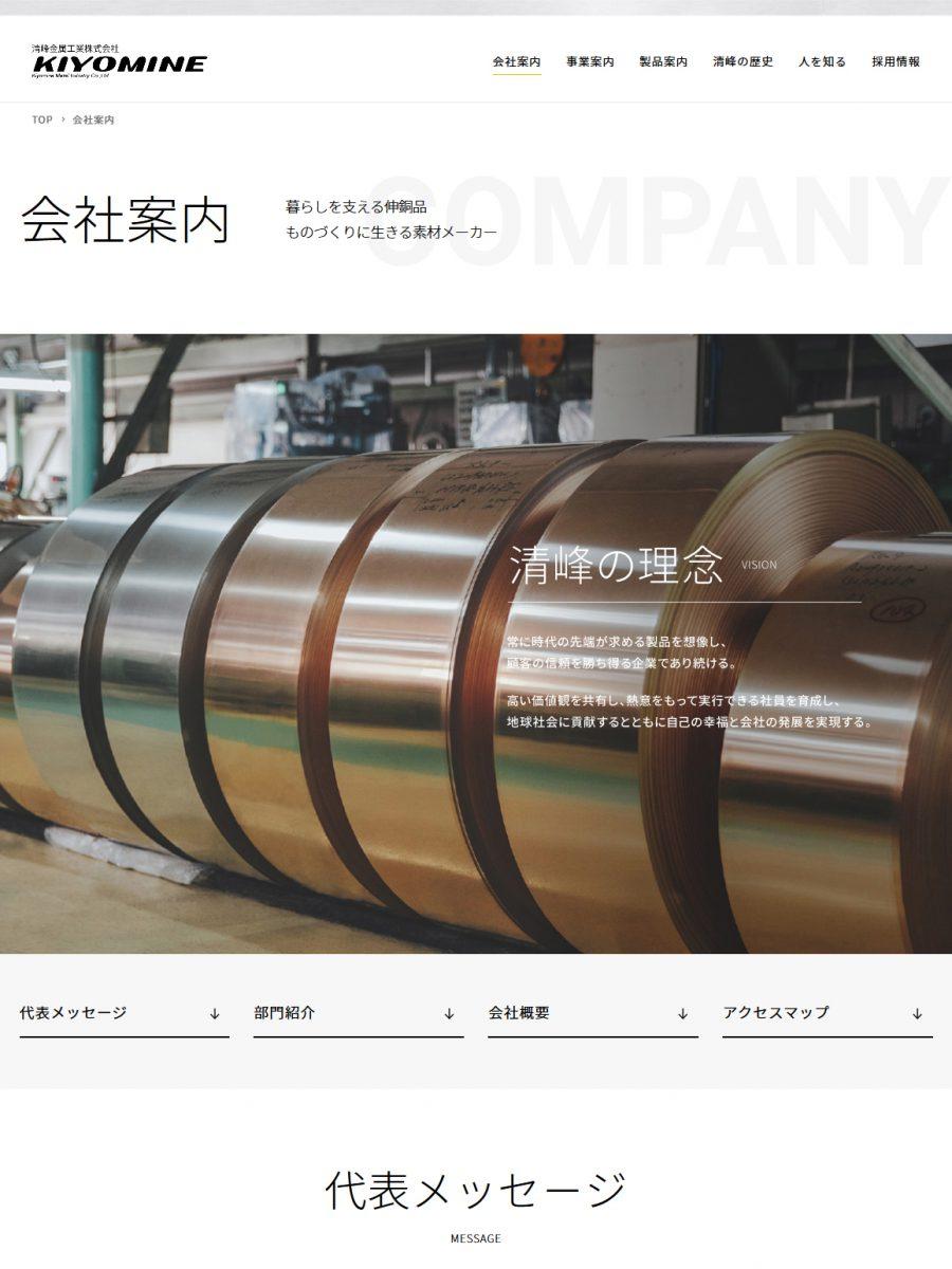 清峰金属工業