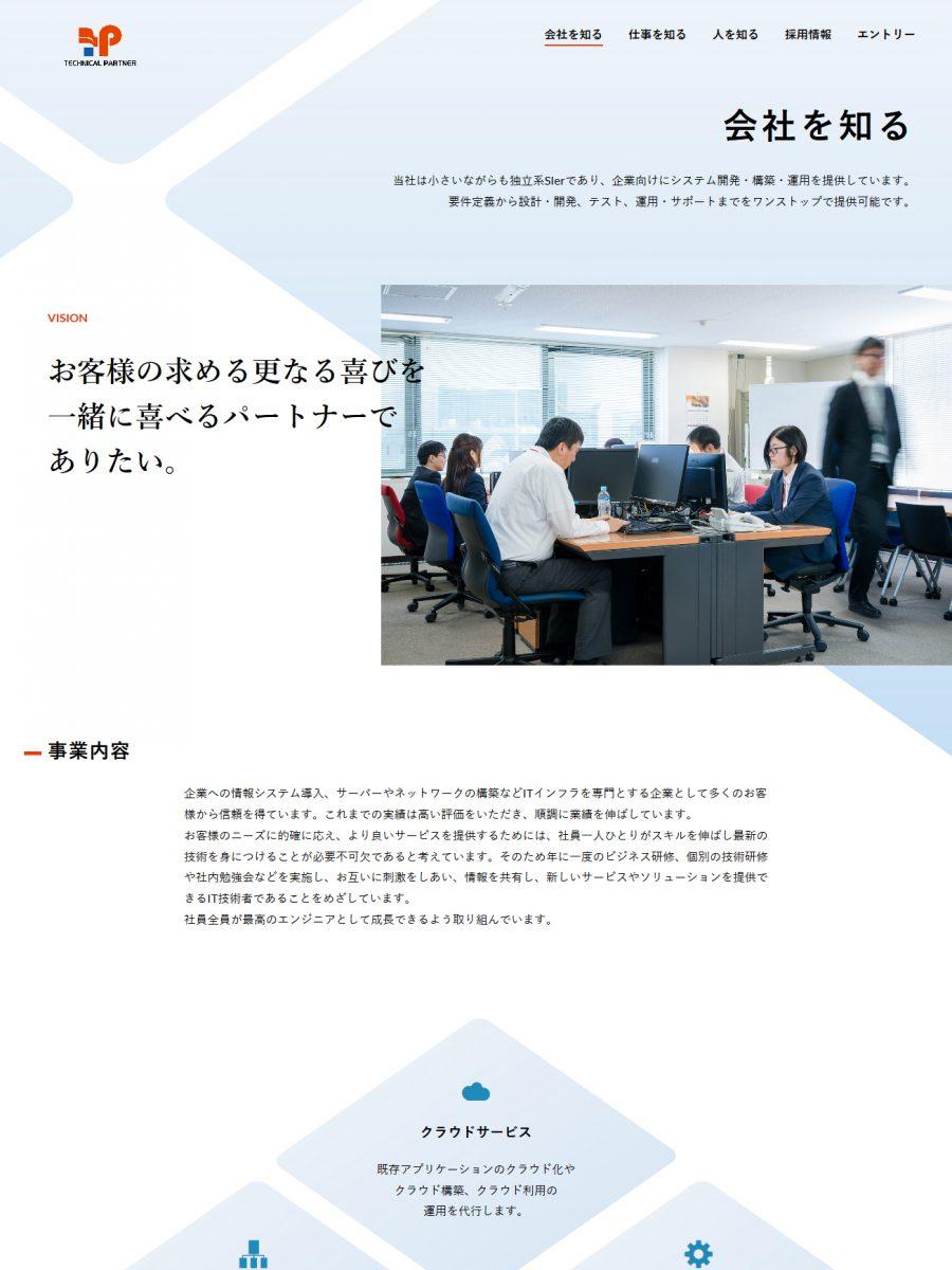 株式会社テクニカルパートナー採用情報