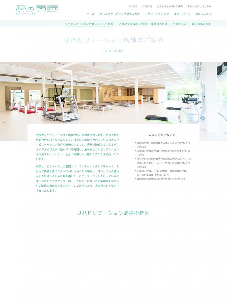 森の病院 成田リハビリテーションホスピタル