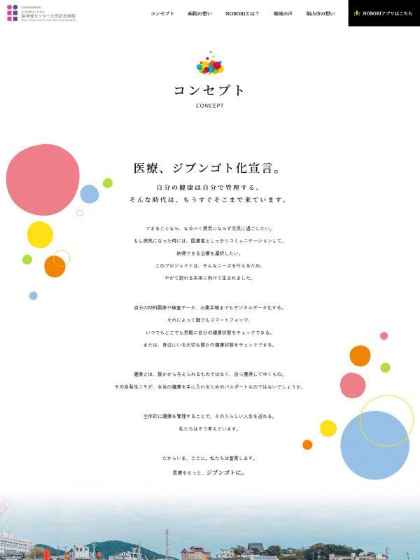 NOBORI×大田記念病院