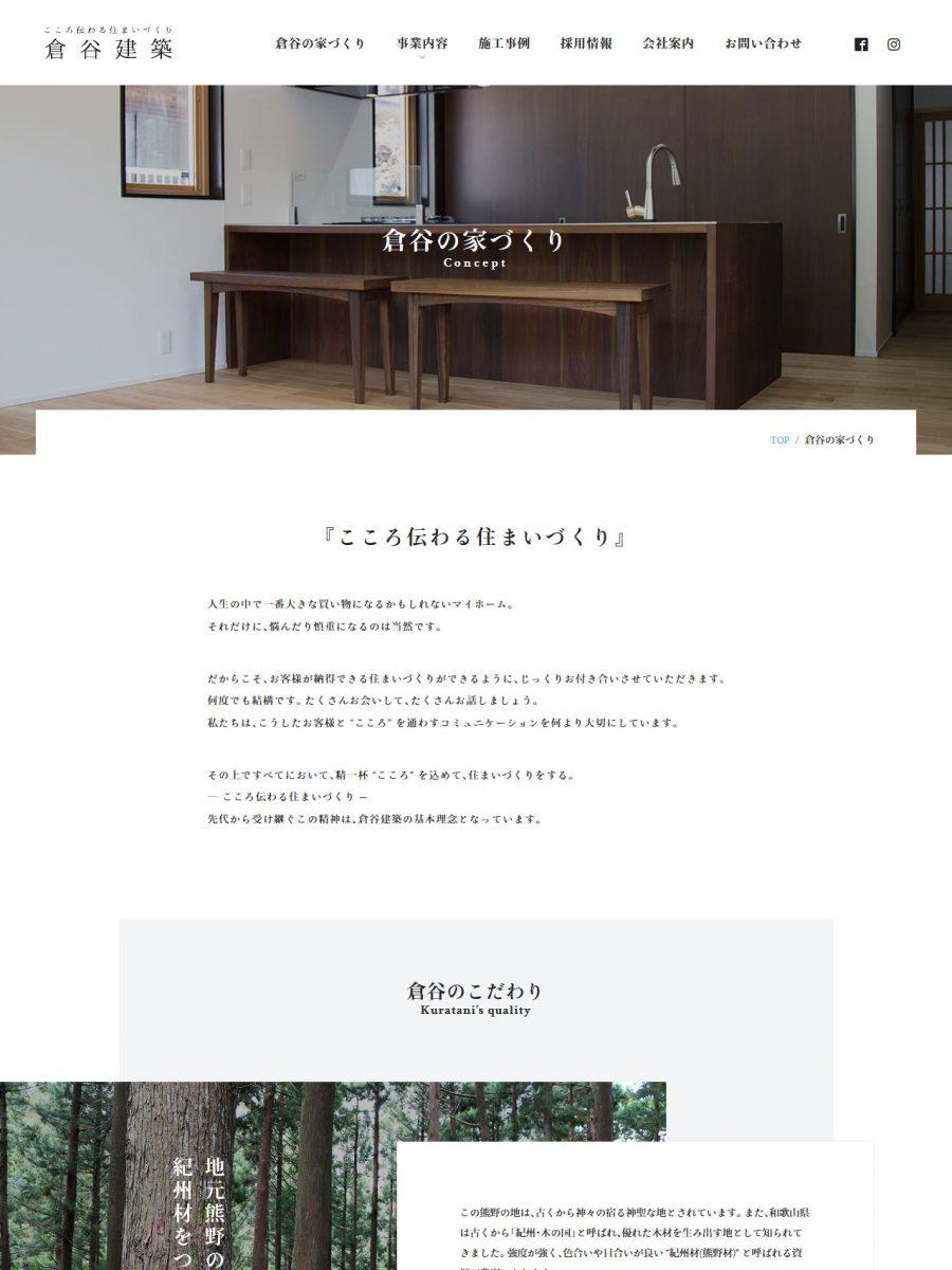 株式会社 倉谷建築