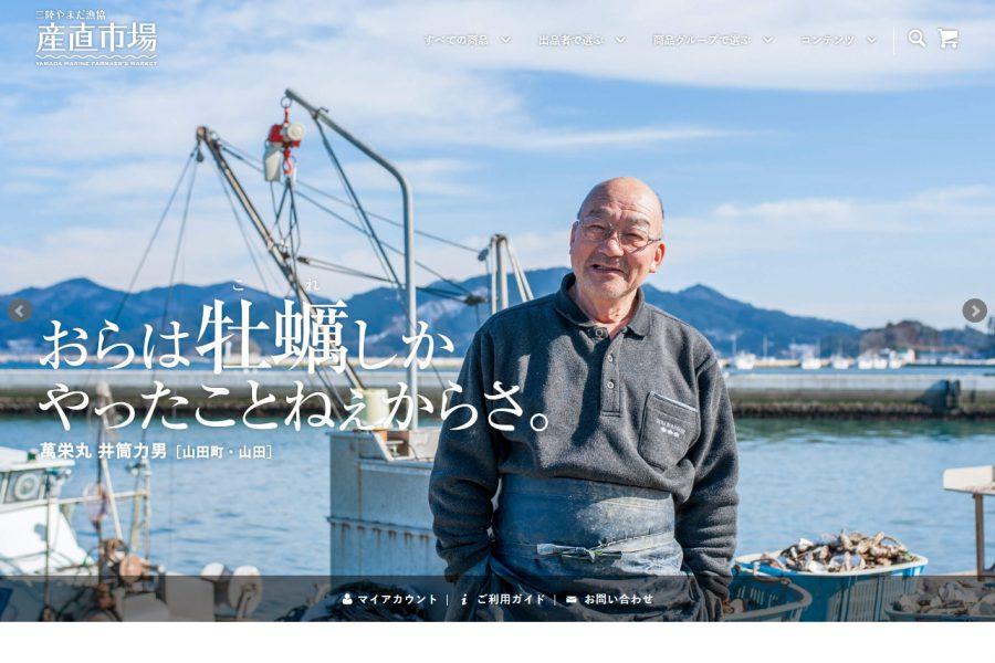 三陸やまだ漁協 産直市場