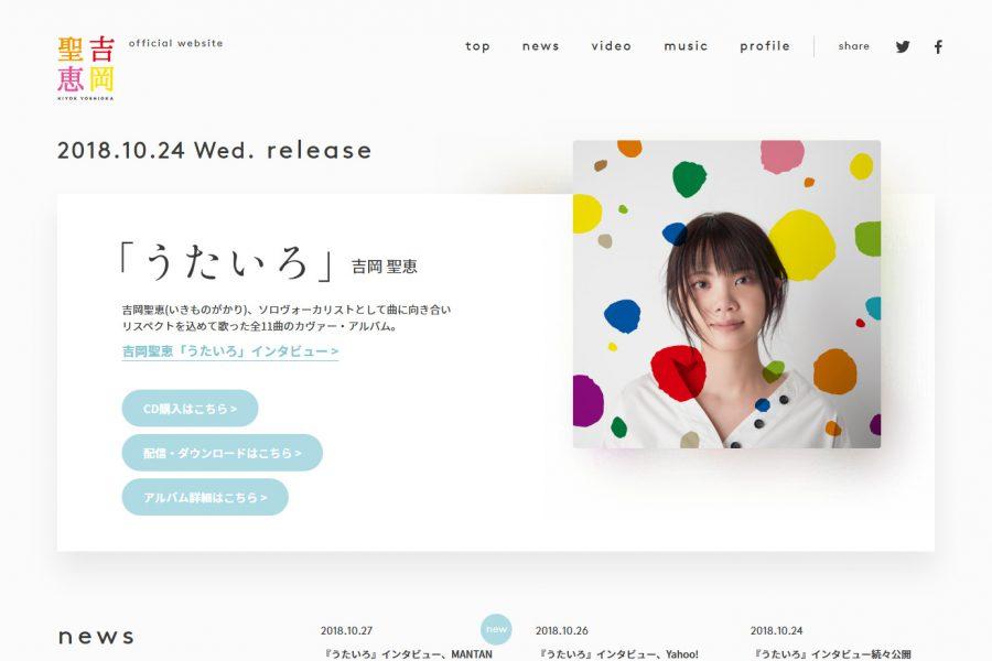 吉岡聖恵 オフィシャルサイト
