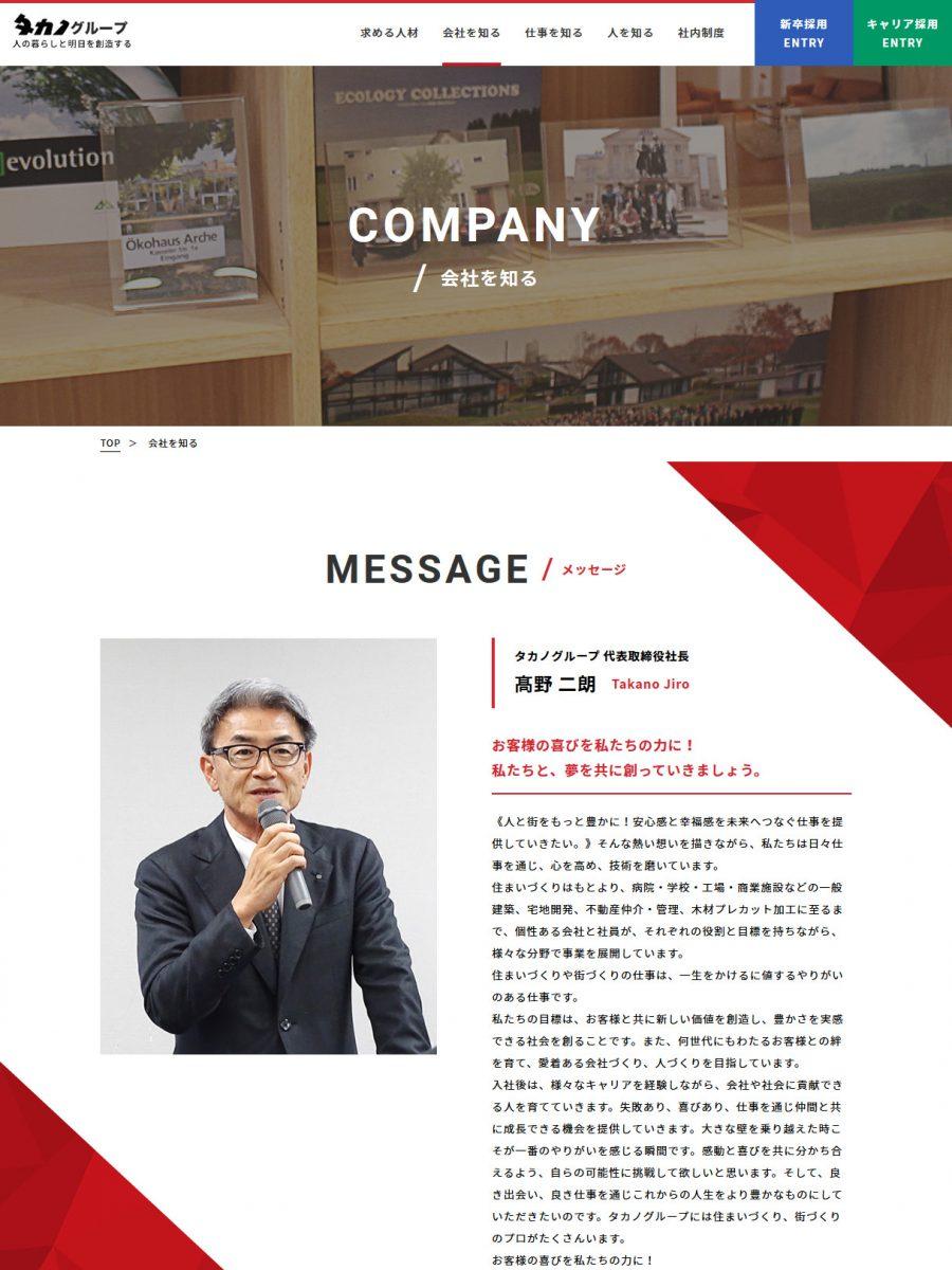 タカノグループ 採用サイト