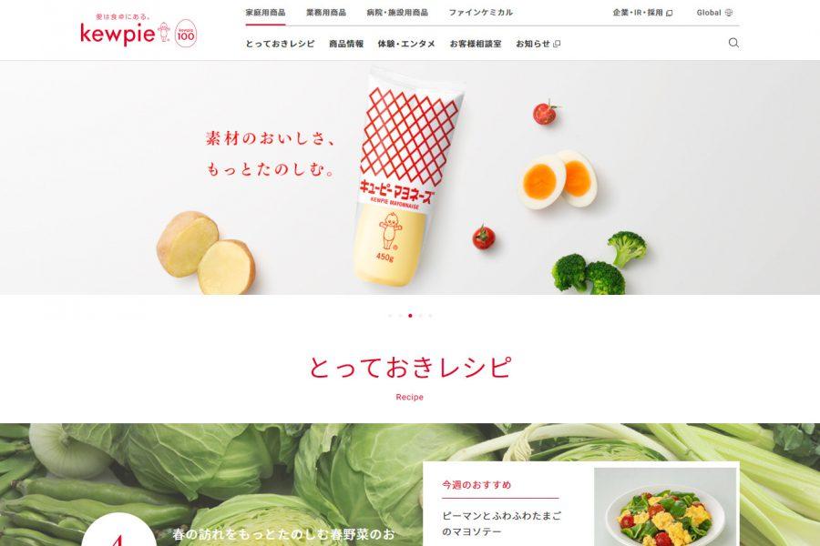 キユーピー 商品サイト