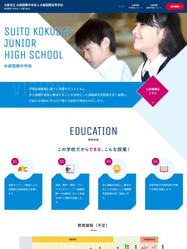 大阪市立 水都国際中学校 & 水都国際高等学校