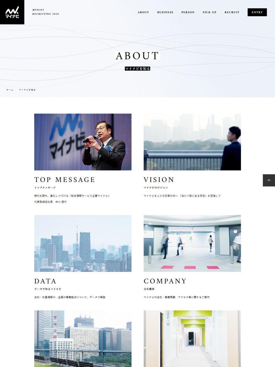 株式会社マイナビ 2020年新卒採用サイト