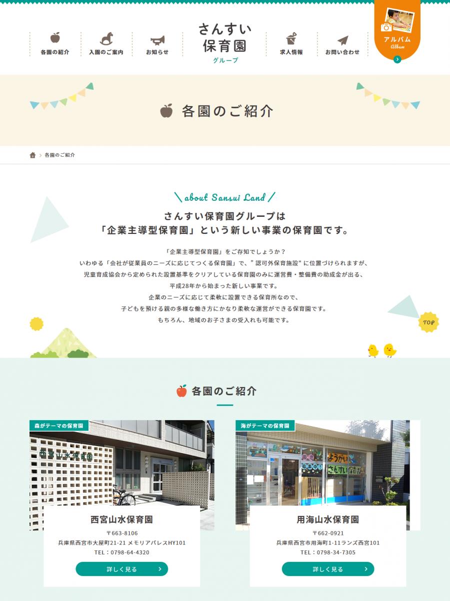兵庫県西宮市さんすい保育園