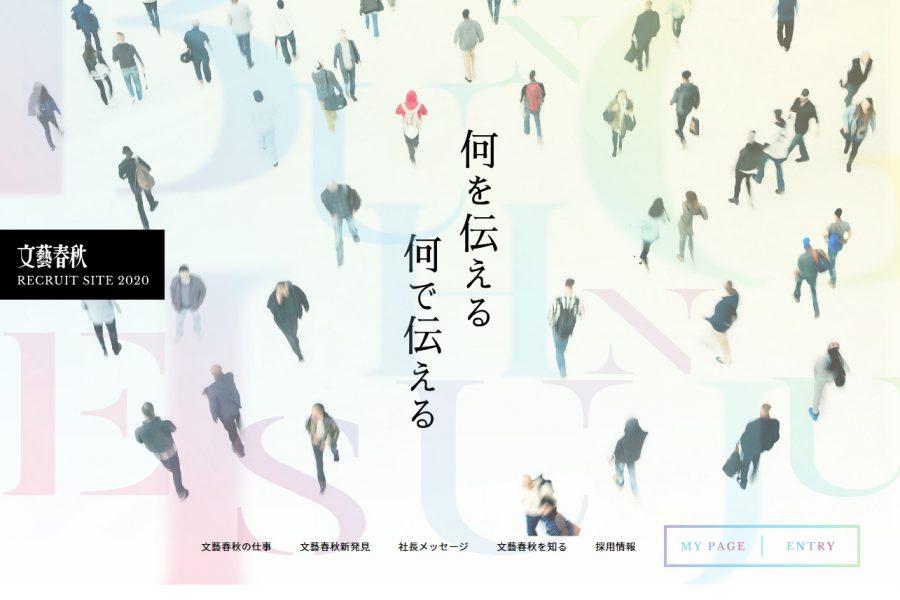 文藝春秋 RECRUIT SITE 2020