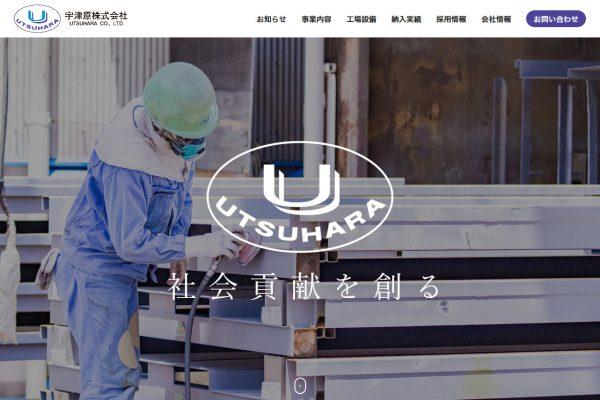 宇津原株式会社
