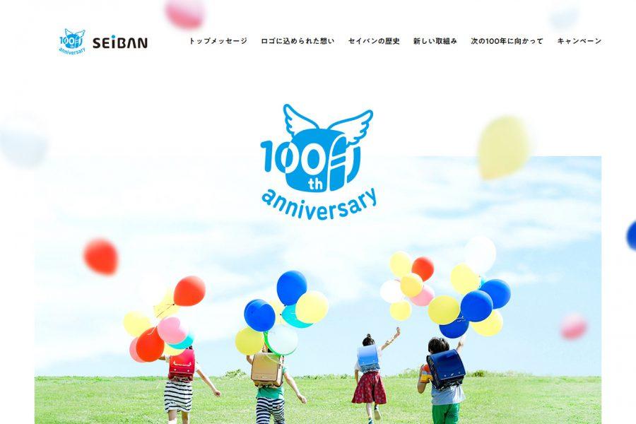 「愛情のものづくり」セイバン100周年記念サイト