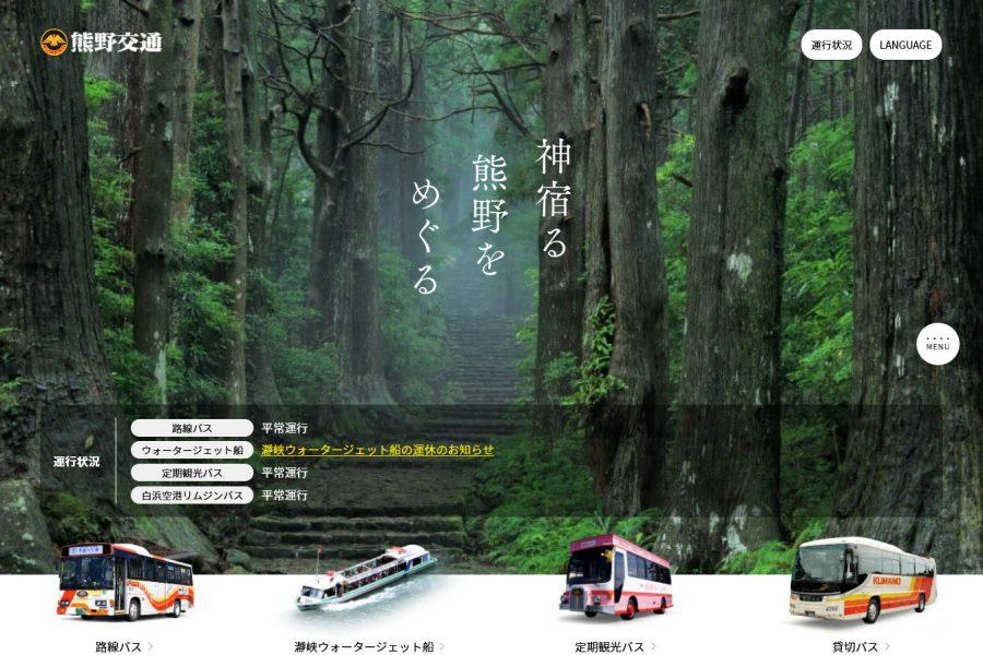 熊野交通株式会社
