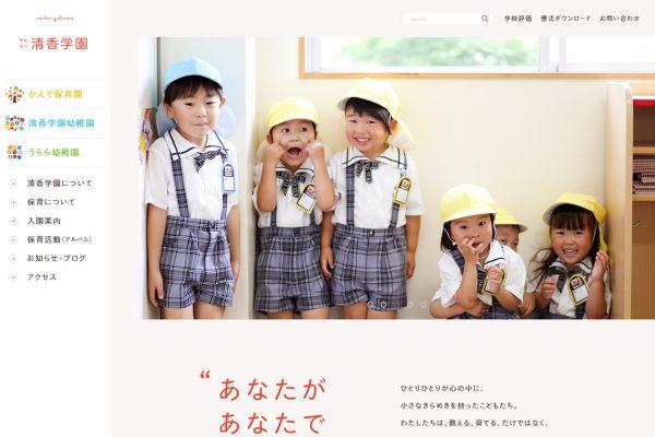 学校法人 清香学園