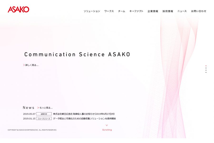 朝日広告社