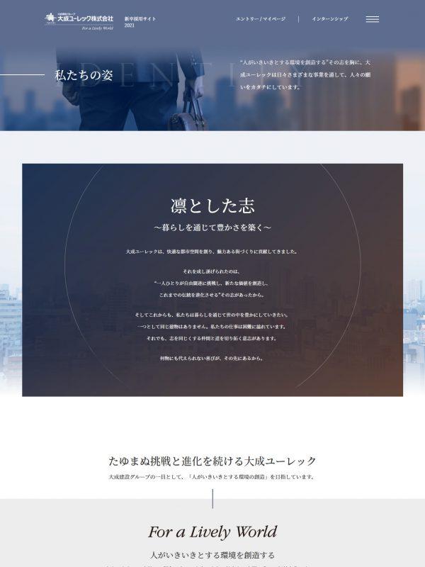 大成ユーレック株式会社の採用サイト